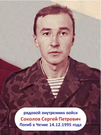 F:\Соколов.jpg