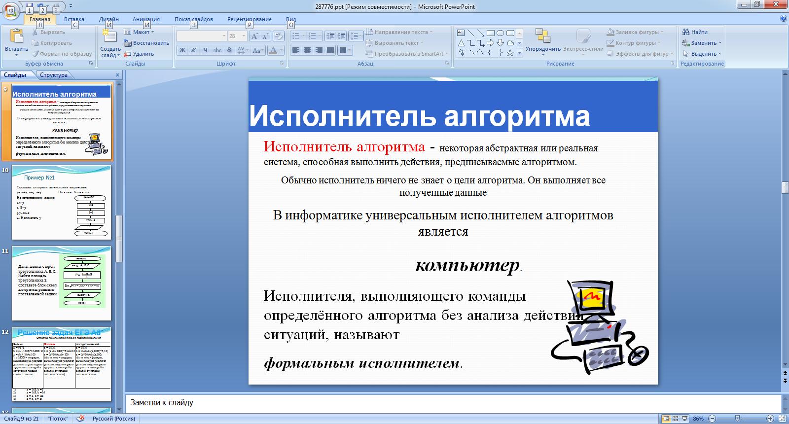 hello_html_78ed19eb.png