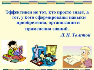 Эффективен не тот, кто просто знает, а тот, у кого сформированы навыки приоб