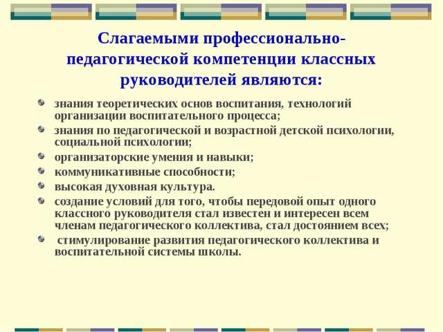 Слагаемыми профессионально-педагогической компетенции классных руководителей...
