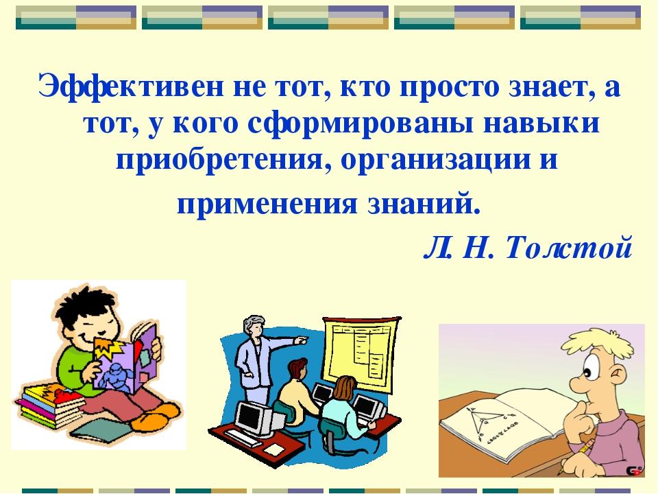Эффективен не тот, кто просто знает, а тот, у кого сформированы навыки приоб...