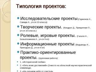 Типология проектов: Исследовательские проекты.(Гармонов А., Савиди А., уч-ся