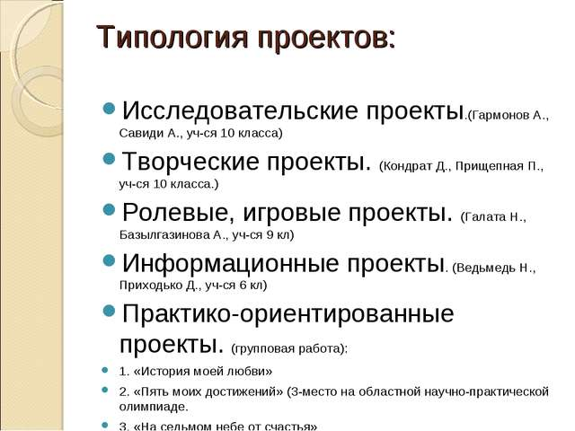 Типология проектов: Исследовательские проекты.(Гармонов А., Савиди А., уч-ся...