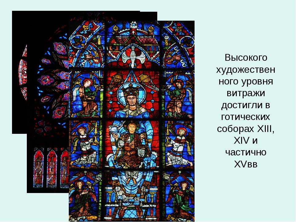 Высокого художественного уровня витражи достигли в готических соборах XIII, X...