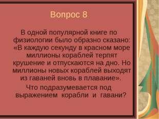 Вопрос 8 В одной популярной книге по физиологии было образно сказано: «В кажд