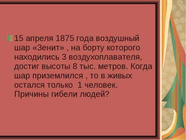 15 апреля 1875 года воздушный шар «Зенит» , на борту которого находились 3 во...