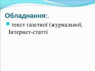 Обладнання:. текст газетної (журнальної, Інтернет-статті