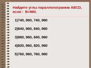Найдите периметр ромба АВСД, в котором ∠В=600, АС=10,5 см. 1) 42 см. B 2) 20