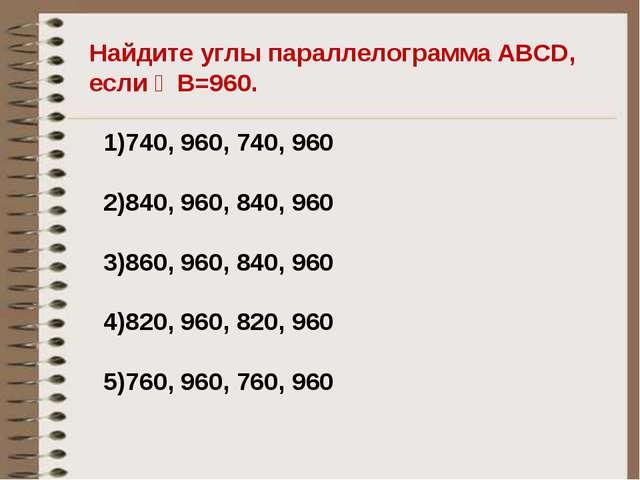 Найдите периметр ромба АВСД, в котором ∠В=600, АС=10,5 см. 1) 42 см. B 2) 20...