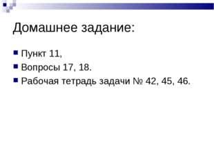Домашнее задание: Пункт 11, Вопросы 17, 18. Рабочая тетрадь задачи № 42, 45,