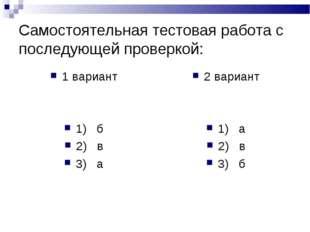 Самостоятельная тестовая работа с последующей проверкой: 1 вариант 1) б 2) в