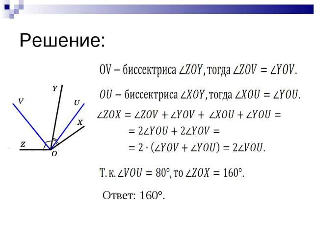 Решение: Ответ: 160°.