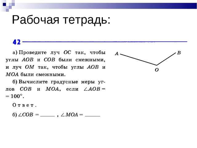 Рабочая тетрадь: