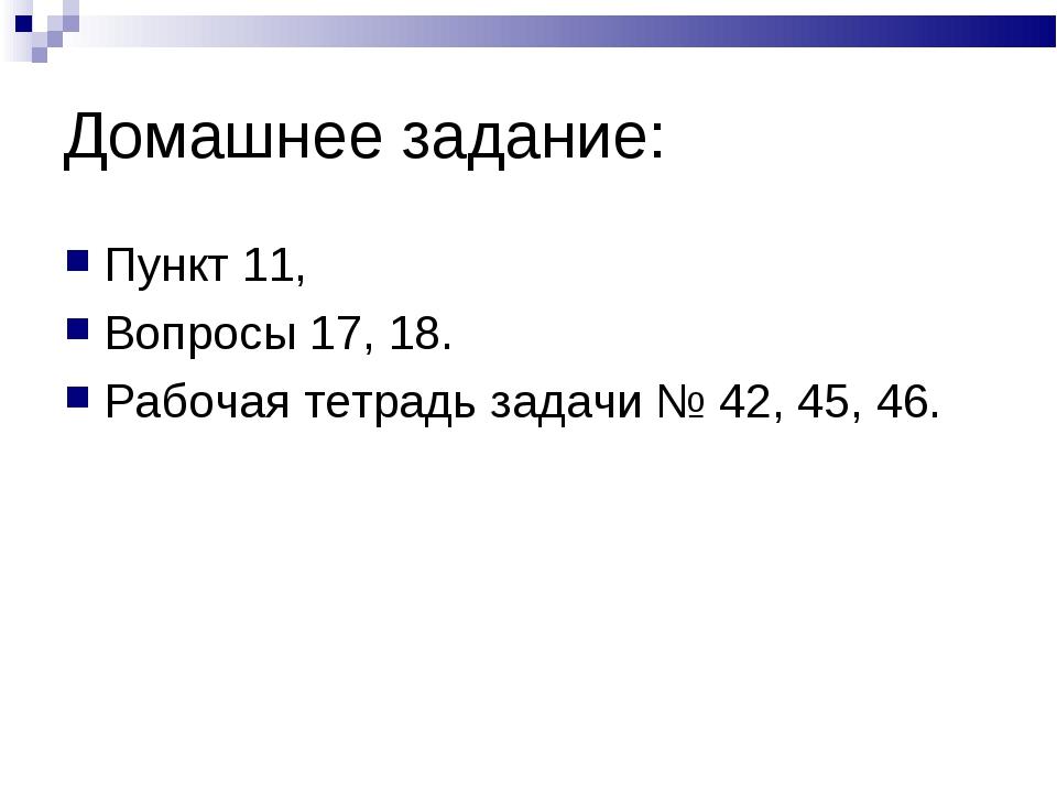 Домашнее задание: Пункт 11, Вопросы 17, 18. Рабочая тетрадь задачи № 42, 45,...