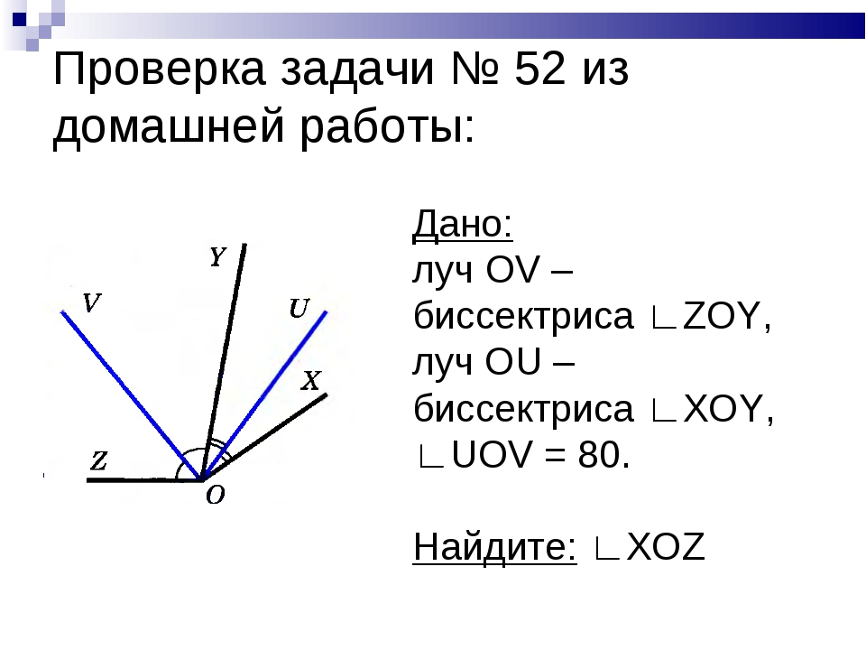 Проверка задачи № 52 из домашней работы: Дано: луч OV – биссектриса ∟ZOY, луч...