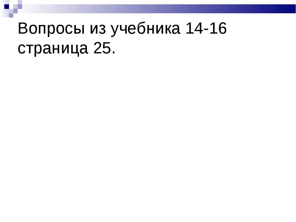 Вопросы из учебника 14-16 страница 25.