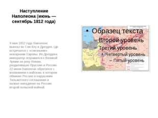 Наступление Наполеона (июнь — сентябрь 1812 года) 9 мая 1812 года Наполеон вы