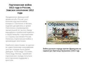 Партизанская война 1812 года в России, Земское ополчение 1812 года Продвижен