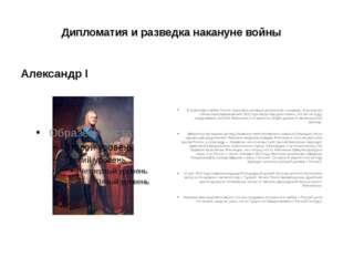 Дипломатия и разведка накануне войны Александр I В подготовке к войне Россия