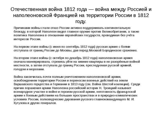 Отечественная война 1812 года — война между Россией и наполеоновской Францией...