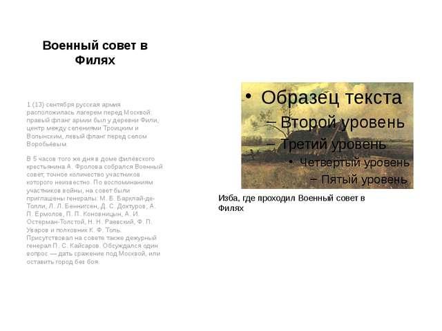 Военный совет в Филях 1 (13) сентября русская армия расположилась лагерем пер...