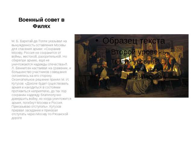 Военный совет в Филях М. Б. Барклай-де-Толли указывал на вынужденность оставл...