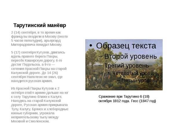 Тарутинский манёвр 2 (14) сентября, в то время как французы входили в Москву...