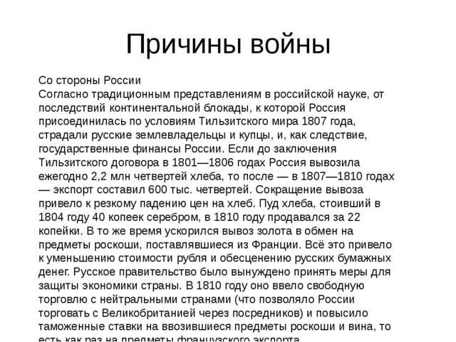 Причины войны Со стороны России Согласно традиционным представлениям в россий...