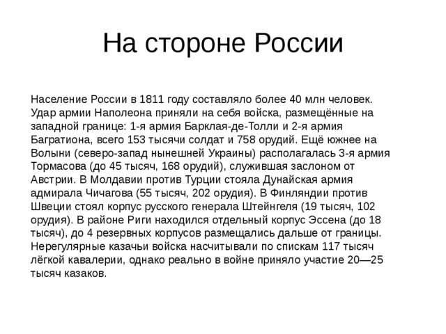 На стороне России Население России в 1811 году составляло более 40 млн челове...