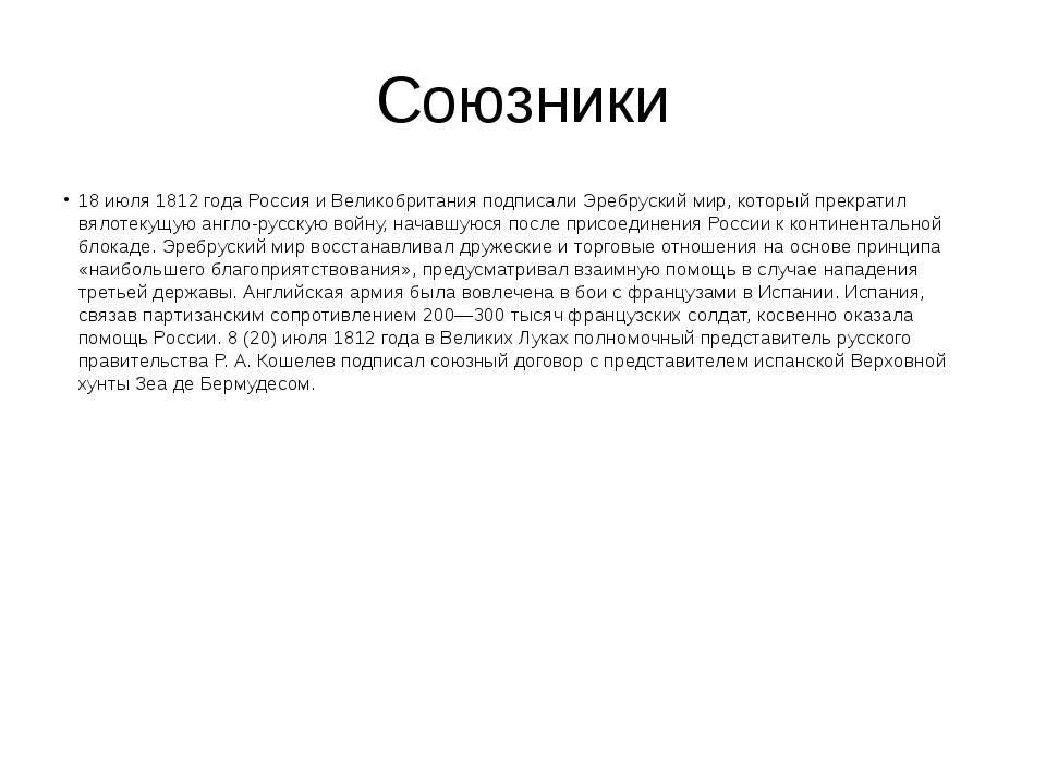 Союзники 18 июля 1812 года Россия и Великобритания подписали Эребруский мир,...