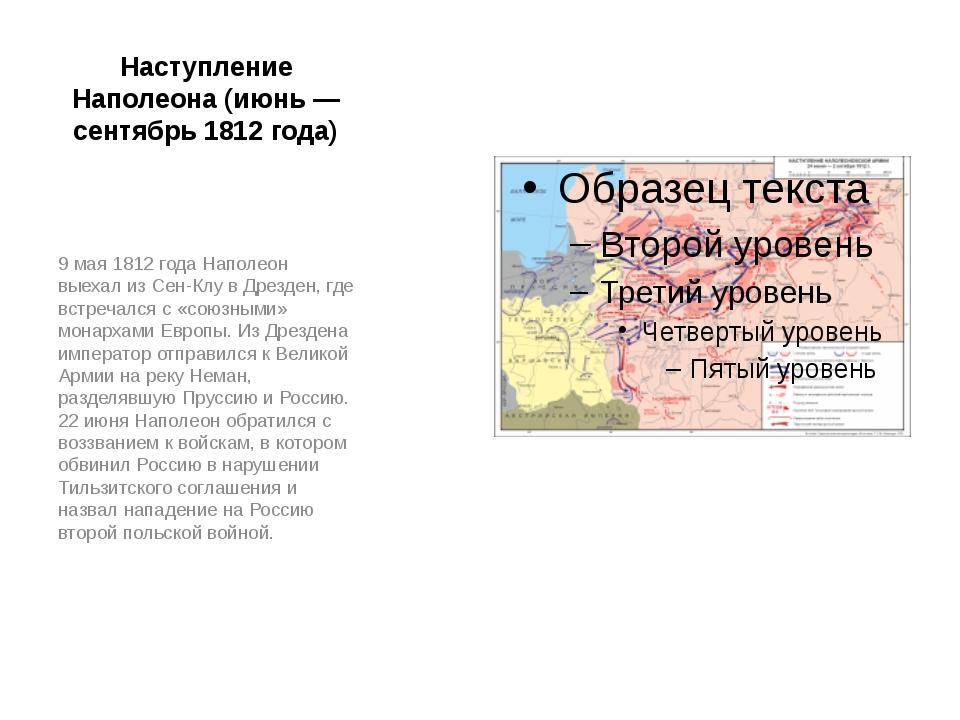 Наступление Наполеона (июнь — сентябрь 1812 года) 9 мая 1812 года Наполеон вы...