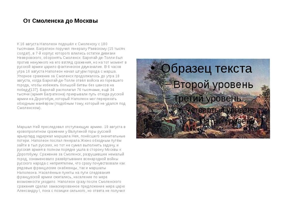 От Смоленска до Москвы К 16 августа Наполеон подошёл к Смоленску с 180 тысяча...
