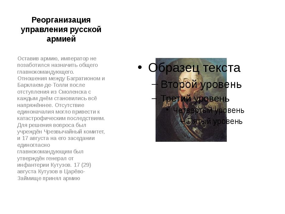 Реорганизация управления русской армией Оставив армию, император не позаботил...