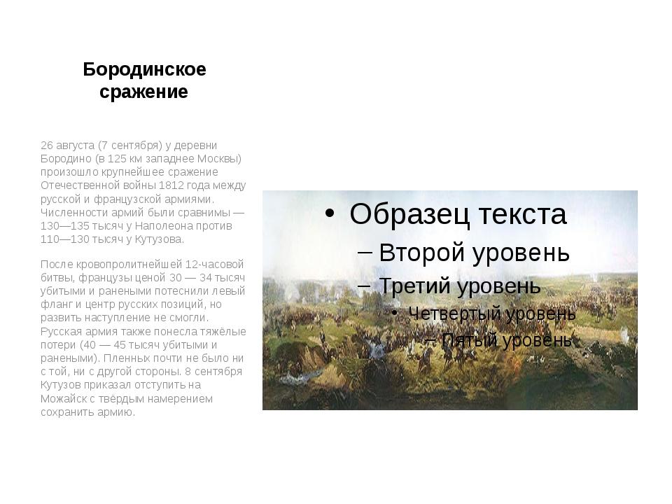 Бородинское сражение 26 августа (7 сентября) у деревни Бородино (в 125 км зап...