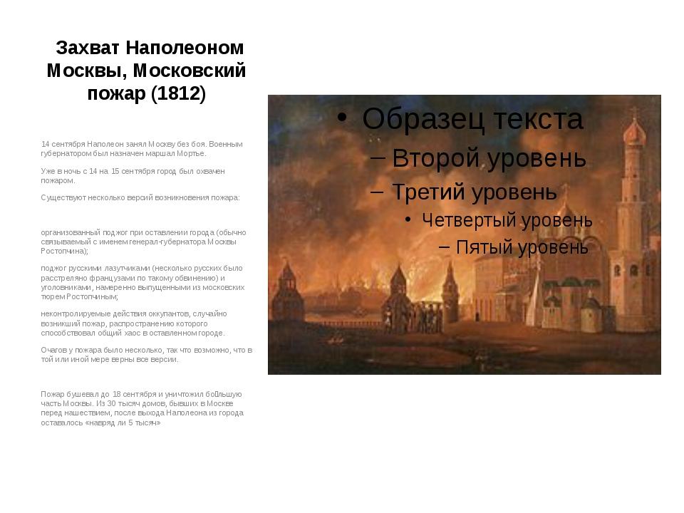 Захват Наполеоном Москвы, Московский пожар (1812) 14 сентября Наполеон занял...