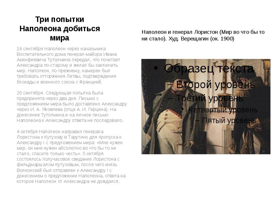 Три попытки Наполеона добиться мира 18 сентября Наполеон через начальника Вос...