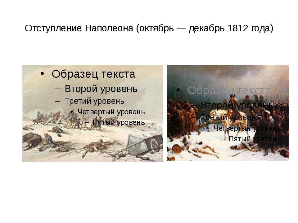 Отступление Наполеона (октябрь — декабрь 1812 года)