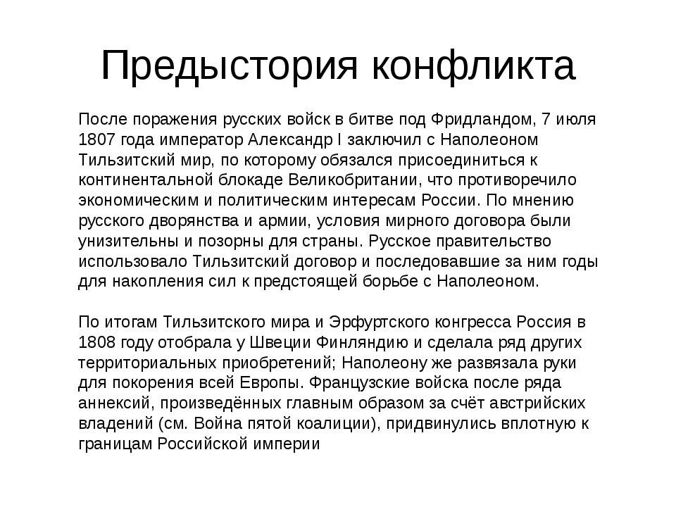 Предыстория конфликта После поражения русских войск в битве под Фридландом, 7...