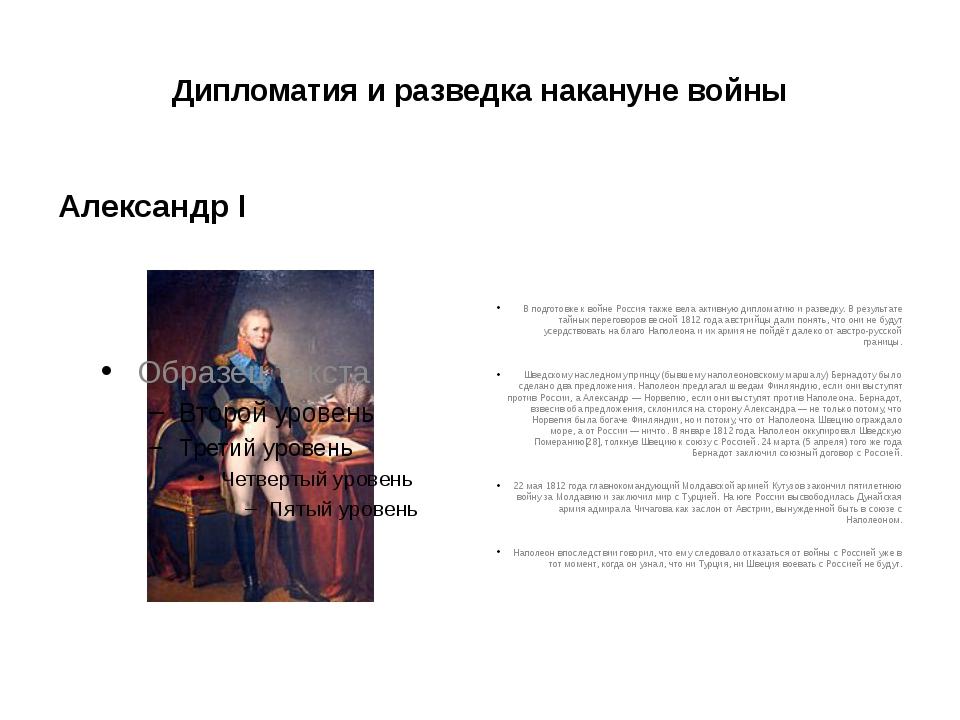Дипломатия и разведка накануне войны Александр I В подготовке к войне Россия...