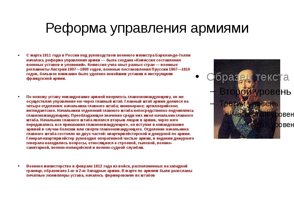 Реформа управления армиями С марта 1811 года в России под руководством военно...
