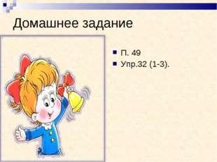 Домашнее задание П. 49 Упр.32 (1-3).