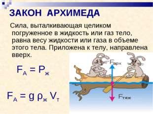 ЗАКОН АРХИМЕДА Сила, выталкивающая целиком погруженное в жидкость или газ тел