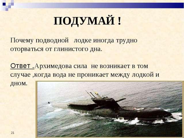 ПОДУМАЙ ! Почему подводной лодке иногда трудно оторваться от глинистого дна....