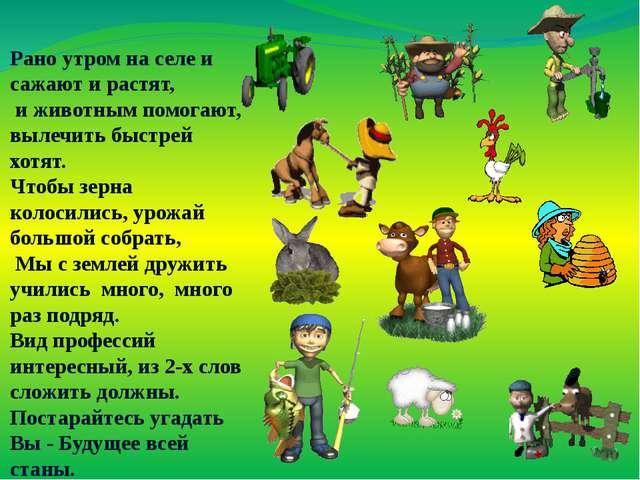 Рано утром на селе и сажают и растят, и животным помогают, вылечить быстрей х...