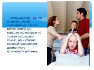 Исследование причин неврозов детей выдвигает на первое место семейные конфли