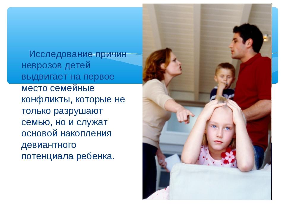 Исследование причин неврозов детей выдвигает на первое место семейные конфли...