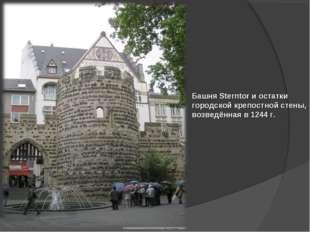 Башня Sterntor и остатки городской крепостной стены, возведённая в 1244 г.