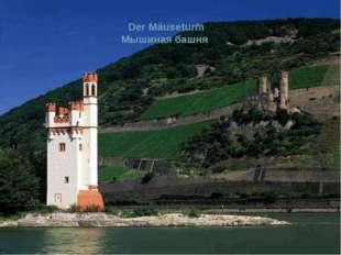 Der Mäuseturm Мышиная башня
