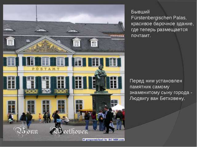 Бывший Fürstenbergischen Palas, красивое барочное здание, где теперь размещае...