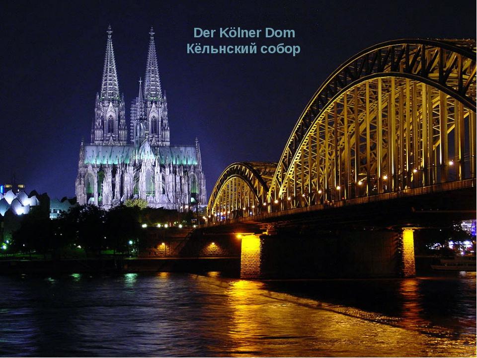 Der Kölner Dom Кёльнский собор